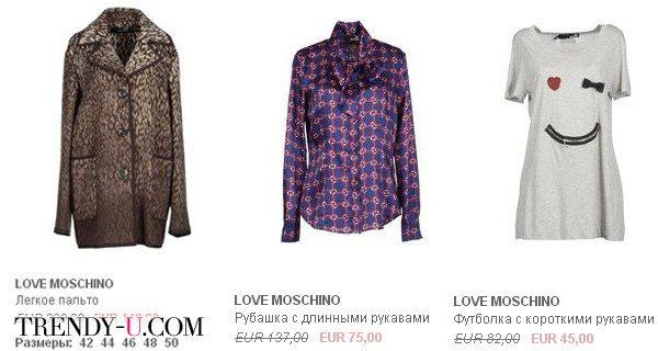 Распродажа брендовой одежды. Цены