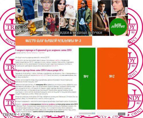 Размещение рекламы в женском журнале / модном блоге