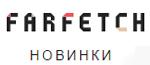 brendovye-internet-magazy-rasprodazh-outlety-2