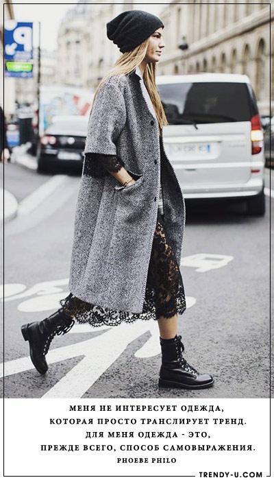 Серое пальто из твида и кружевное платье