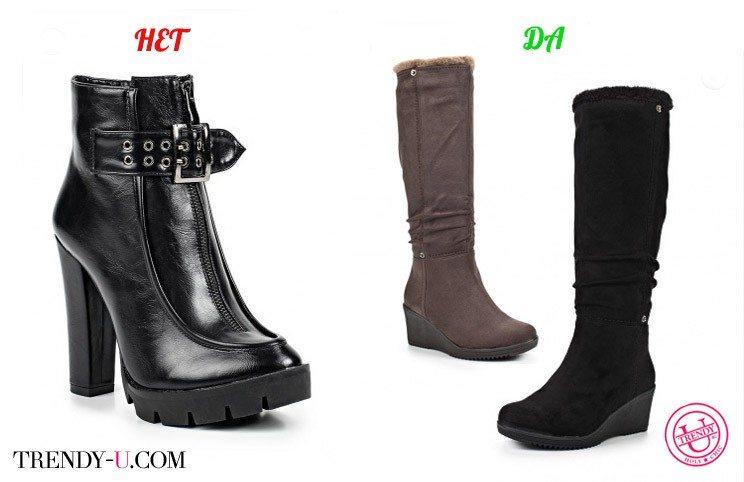 Зимняя обувь для миниатюрных девушек и женщин