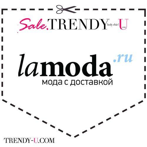 Все акции, скидки, купоны и промокоды от Lamoda