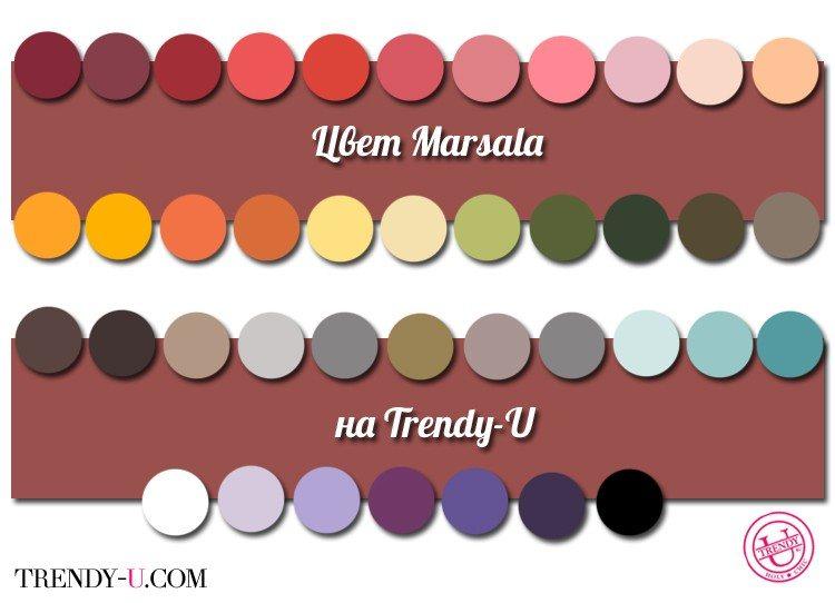 Сочетания цвета Марсала