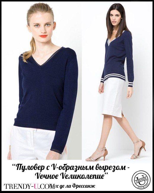 Цитаты об одежде: Пуловер с V-образным вырезом -VечноеVеликолепие