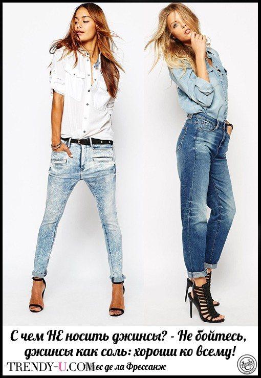Цитаты о джинсах