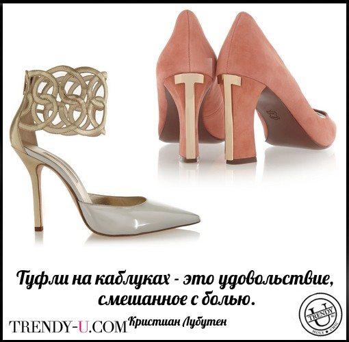 Цитаты об обуви: Туфли на каблуках - это удовольствие, смешанное с болью