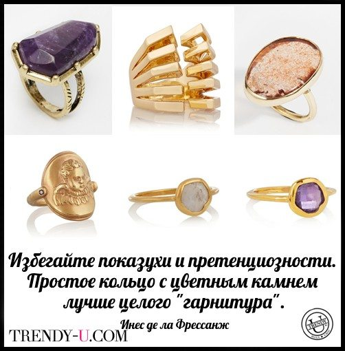Цитаты об украшениях, моде и стиле Инес де ла Фрессанж