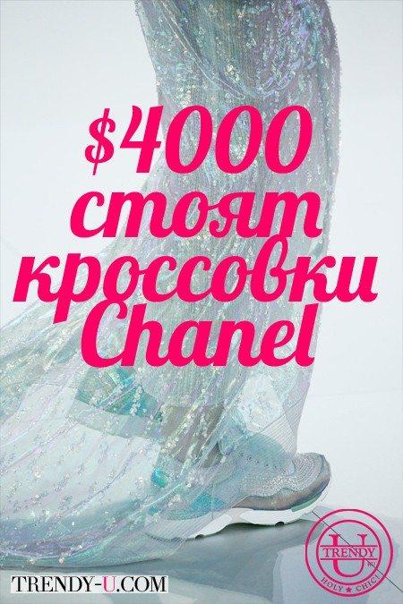 Кроссовки Chanel - такие кроссовки Chanel