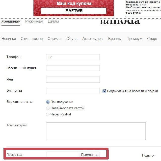 Куда вводить промо-код в интернет-магазинах