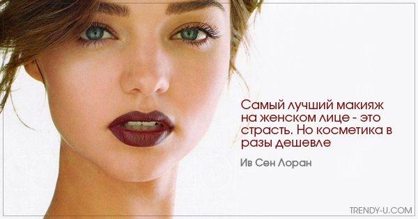 Самый лучший макияж на женском лице - это страсть. Но косметика, конечно, в разы дешевле