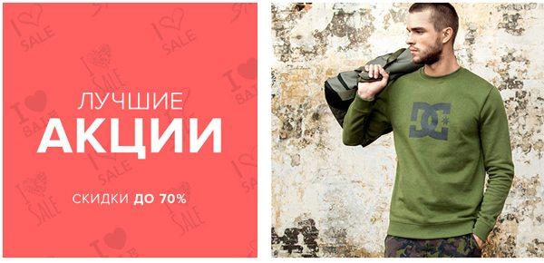 Ламода Украина: мужская одежда со скидкой