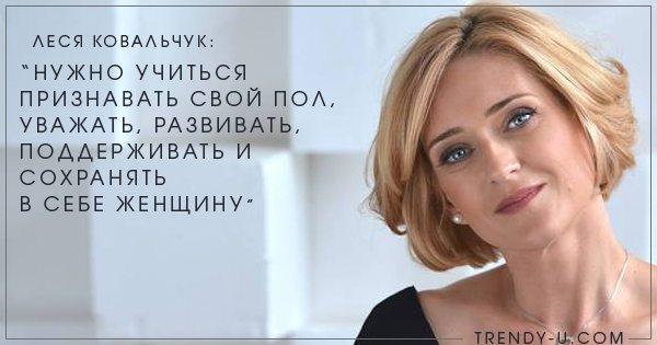Леся Ковальчук: Нужно признавать свой пол, уважать и развивать в себе женщину