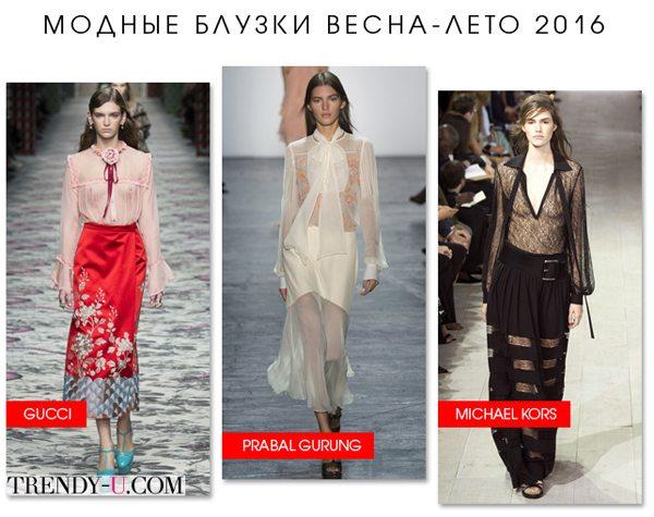 Прозрачные блузы весной и летом 2016 - для смелых модниц. Прозрачные блузы  весной и летом 2016 - для смелых модниц b911e822086
