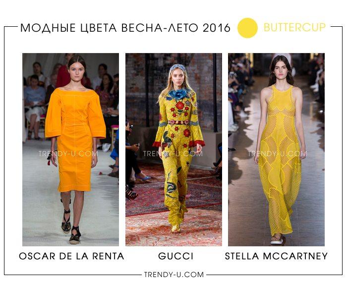Модный цвет сезона весна-лето 2016 Buttercup