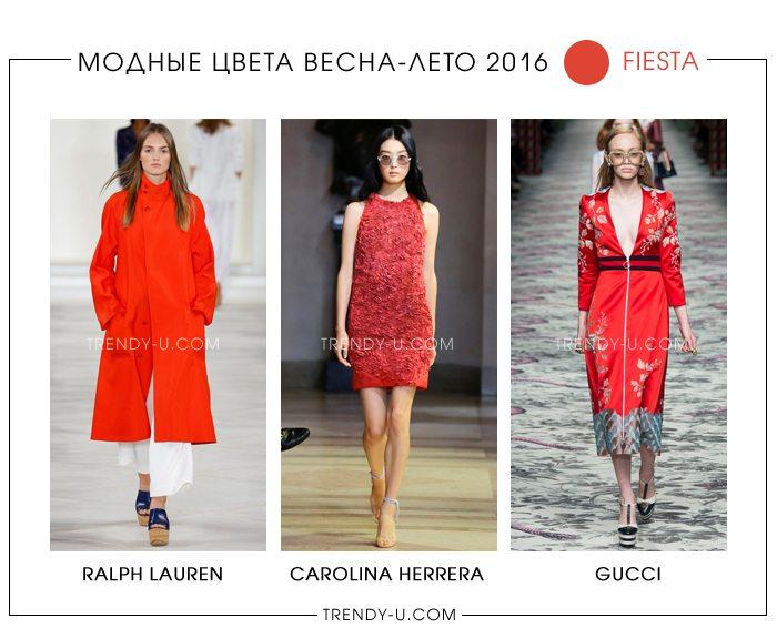 Модный цвет сезона весна-лето 2016 Fiesta