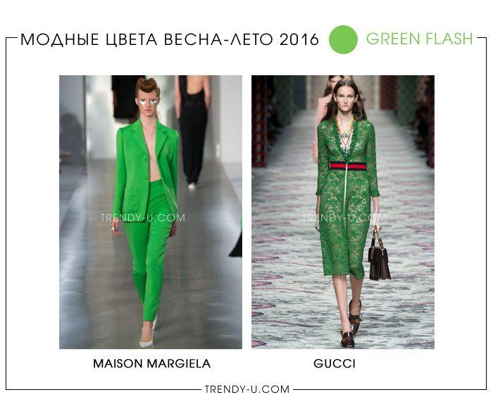 Модный цвет сезона весна-лето 2016 Green Flash