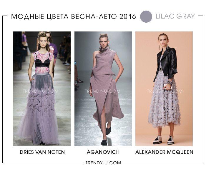 Модный цвет сезона весна-лето 2016 Lilac Grey