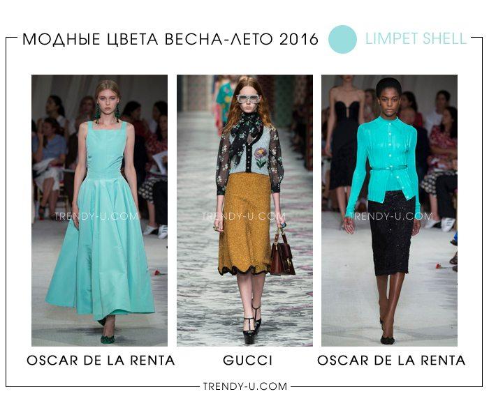 Модный цвет сезона весна-лето 2016 Limpet Shell