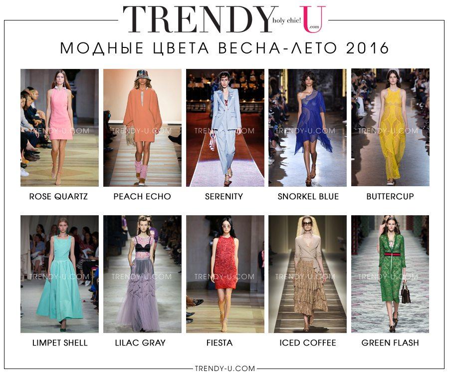 Все модные цвета сезона весна-лето 2016