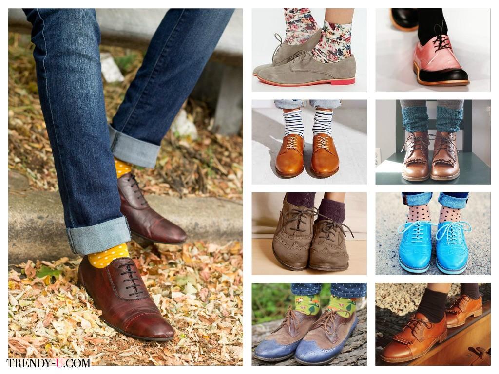 Тренд! Оксфорды и броги с дизайнерскими носками!