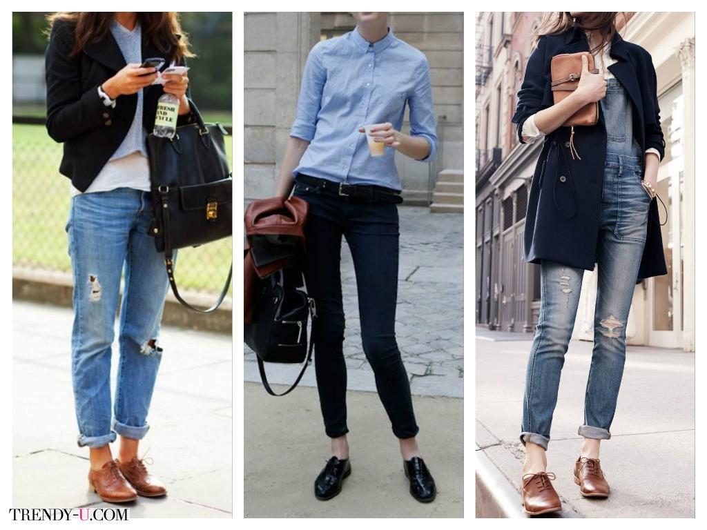 Модный Total Denim с туфлями оксфорд