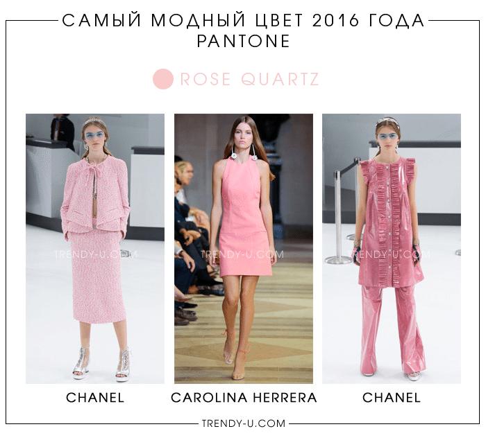 Самый модный цвет 2016-го года по Pantone - розовый кварц!