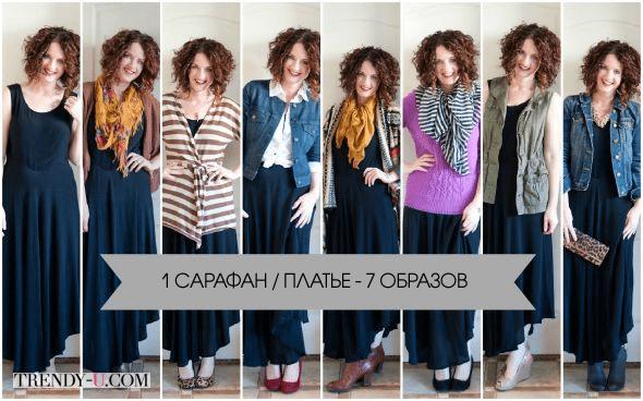 7 образов при помощи одного сарафана