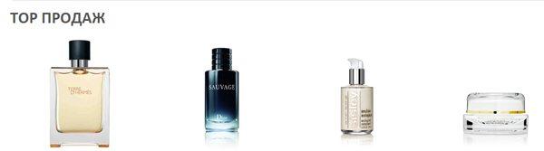 Лучшая парфюмерия, мужская и женская только в Бомонде