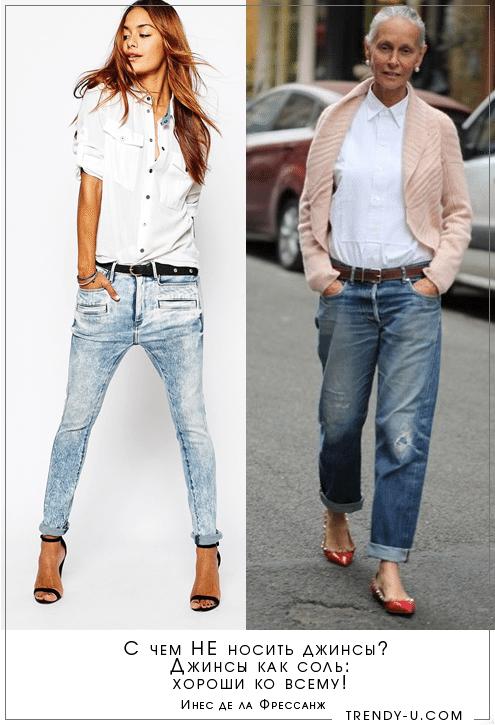 Инесс де ла Фрессанж: С чем не носить джинсы? Джинсы - как соль, хороши ко всему!