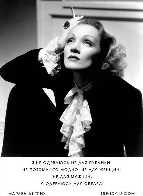 Марлен Дитрих об одежде и образе, который эта одежда создает
