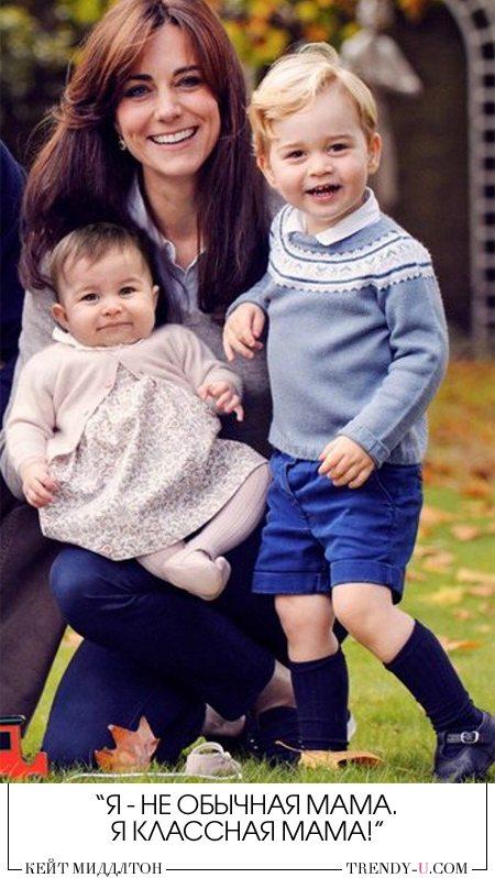 Цитаты Кейт: Я не обычная мама. Я классная мама!