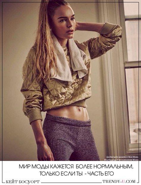 Кейт Босуорт: Мир моды кажется более нормальным, только если ты - часть его