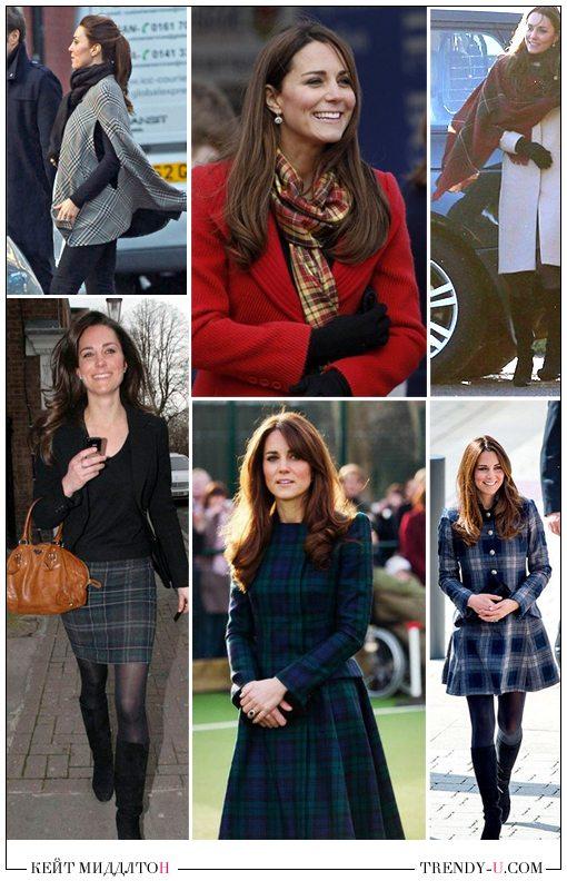 Кейт в одежде в шотландскую клетку