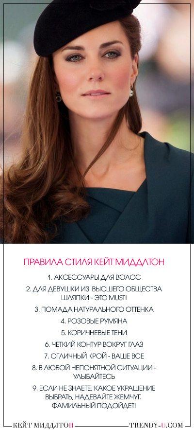 Правила стиля Кейт Миддлтон