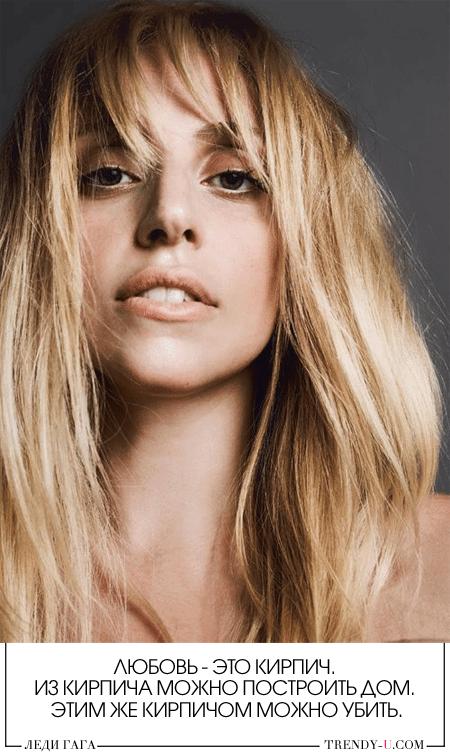 Леди Гага: Любовь - это кирпич. Из кирпича можно построить дом. этим же кирпичом можно убить.
