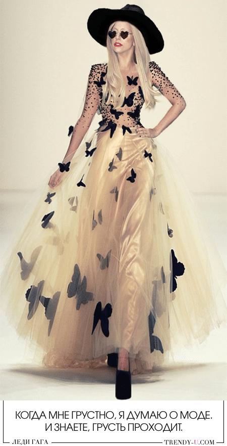 Леди Гага: Когда мне грустно, я думаю о моде. и знаете, грусть проходит.