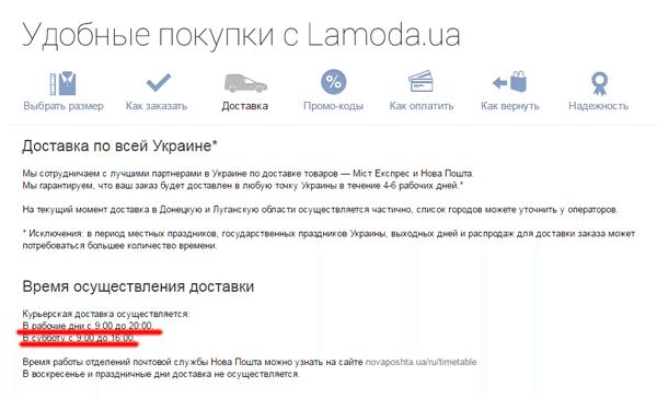 dostavka-lamoda-ukraina-1