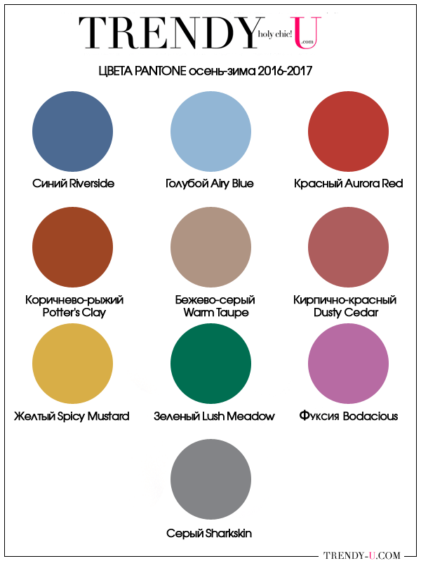 Модные цвета по Pantone осень-зима 2016-2017