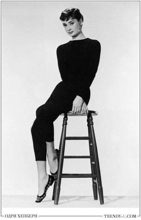 Одри Хепберн любила носить балетки и укороченные брюки