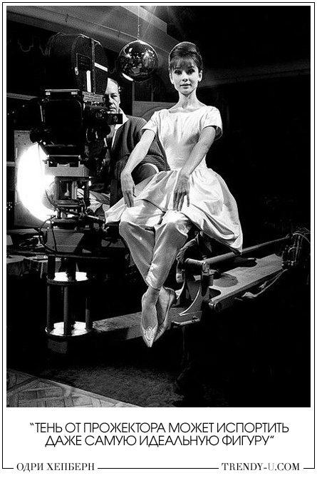 Цитаты Одри Хепберн: Тень от пржектора может испортить даже самую идеальную фигуру
