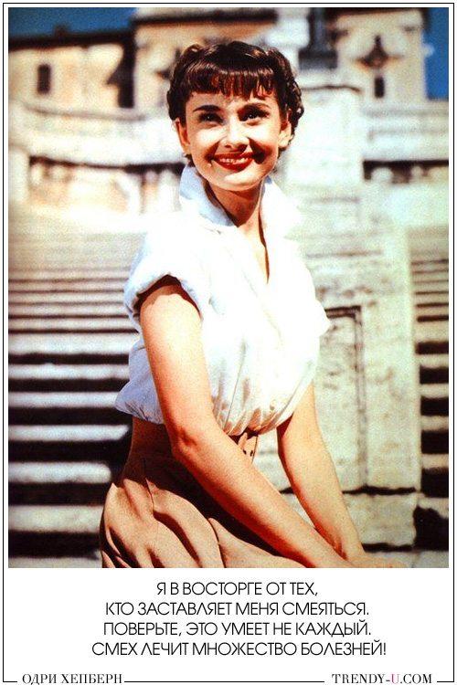 Цитаты Одри Хепберн: Я в восторге от тех, кто заставляет меня смеяться