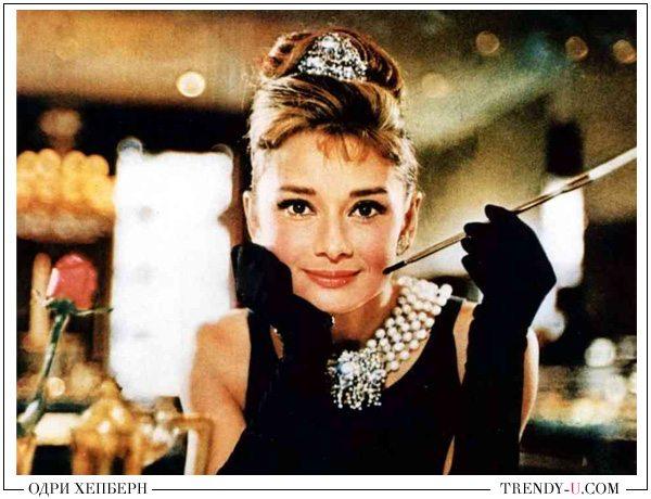 Одри Хепберн в маленьком черном платье и жемчужном колье