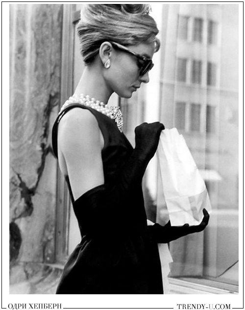 Одри Хепберн в маленьком черном платье и темных очках
