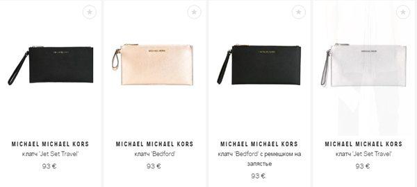 Относительно недорогие оригинальные клатчи Michael Kors
