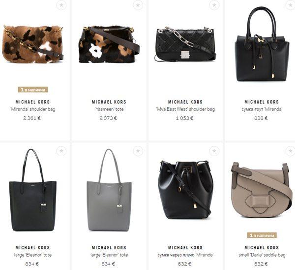 Модные сумки Michael Kors осень-зима 2016-2017 в интернет-магазине