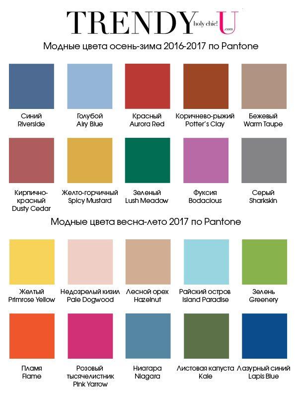 Модные цвета осень-зима 2016-2017 и весна-лето 2017 по Pantone
