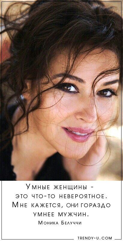 Моника Белуччи: Умные женщины - это что-то невероятное. Мне кажется, они гораздо умнее мужчин