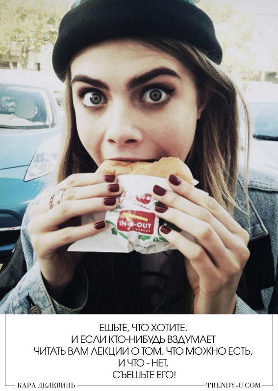 Ешьте, что хотите. И если кто-то вздумает читать вам лекции о том, что можно есть и что - нет, съешьте и его!
