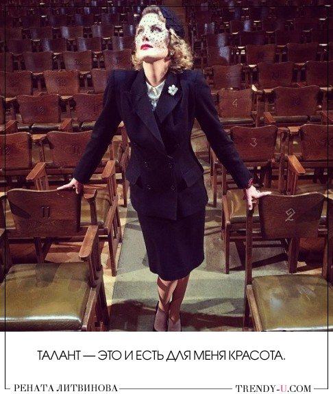 Рената Литвинова: Талант - это и есть для меня красота.