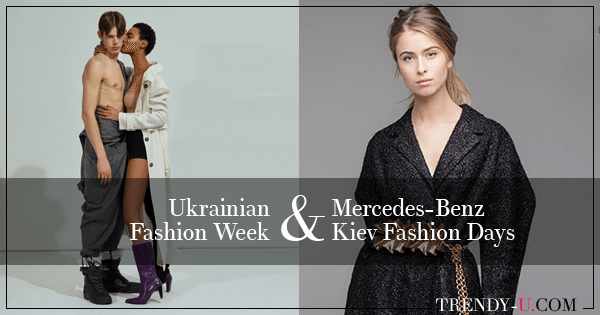 Mercedes-Benz Kiev Fashion Days и Ukrainian Fashion Week FW 2017-2018, или  галопом по Киеву   Trendy-U acebad2d383